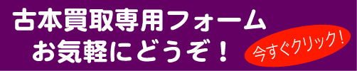 kaitoriformbanner