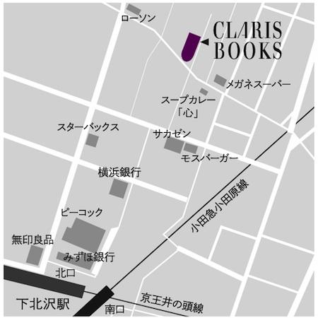 下北沢クラリスブックス本の販売買取地図