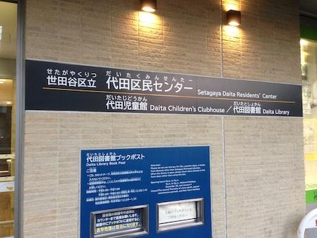 世田谷区立図書館