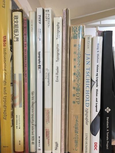 タイポグラフィ関連書籍