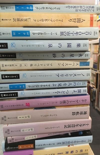 古本買取クラリスブックス早川SF文庫・創元推理文庫・サンリオ文庫
